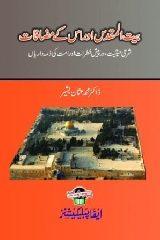 Baitul Muqaddas Aur Uske Muzafat