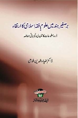 Barre Sagheer Hind Me Uloom Fiqh Islami Irtiqa