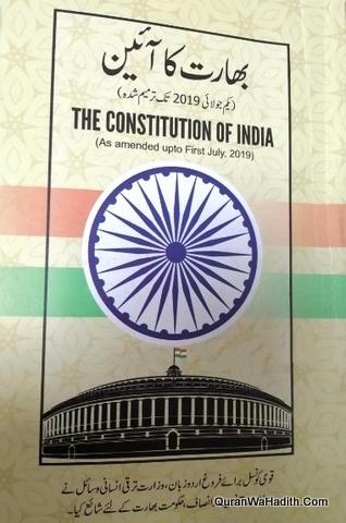 Bharat Ka Aain, بھارت کا آئین