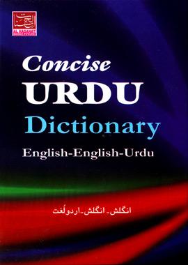 Concise English Urdu Dictionary – کنسائز اردو ڈکشنری