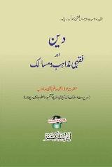 Deen Aur Fiqhi Mazhab Wa Masalik – دین اور فقہی مذاہب و مسالک