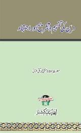 Deen Ki Tafheem Wa Tashreeh Aur Ijtihad – دین کی تفہیم و تشریح