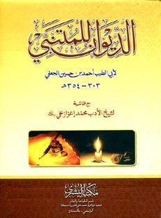 Diwan Al Mutanabbi