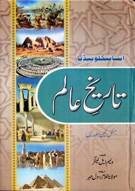 Encyclopedia Tarikh e Alam 3 Vols – انسائیکلوپیڈیا تاریخِ عالم