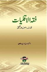 Fiqh Al Aqliyat Taaruf Tatbeeq Aur Tajziyah, فقہ الاقلیات تعارف تطبیق اور تجزیہ