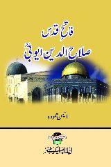 Fateh Quds Salahuddin Ayubi