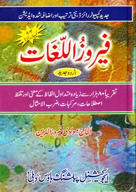 Feroz ul Lughat, فیروز  اللغات