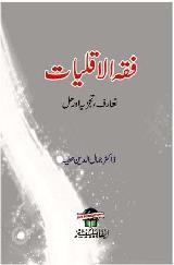 Fiqh Al Aqliyat Taaruf Tajziyah Aur Hal, فقہ الاقلیات تعارف تجزیہ اور حل