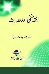 Fiqh Hanafi Aur Hadees, فقہ حنفی اور حدیث
