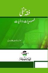 Fiqh Hanafi Khususiyat Wa Awwaliyat – فقہ حنفی خصوصیات و اولیات