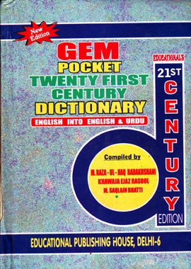 Gem Pocket Dictionary