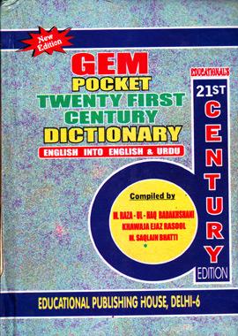 Gem Pocket Dictionary – جیم پاکٹ ڈکشنریَ