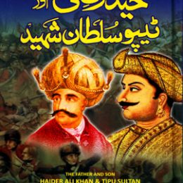 Haider Ali Aur Tipu Sultan Shaheed