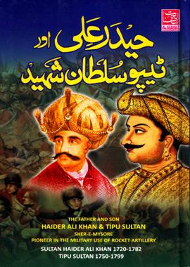 Haider Ali Aur Tipu Sultan Shaheed, حیدر علی اور ٹیپو سلطان شہید