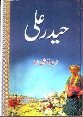 Haider Ali – حیدر علی
