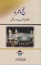 Hajj Aur Umrah Ahkam Aadab Aur Masail – حج اور عمرہ احکام آداب اور مسائل