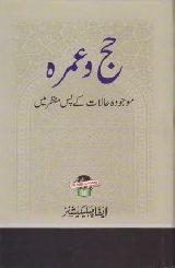 Hajj wa Umrah Mojuda Halat Ke Pas Manzar Me