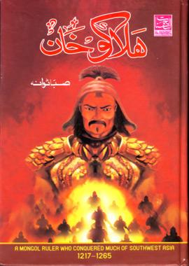 Halaku Khan – ہلاکو خان