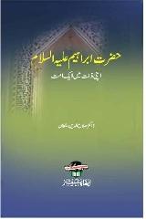 Hazrat Ibrahim Apni Zaat Me Ek Ummat – حضرت ابراہیم اپنی ذات میں ایک امت