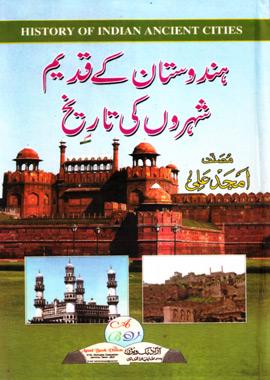 Hindustan Ke Qadeem Shahro Ki Tarikh, ہندوستان کے قدیم شہروں کی تاریخ