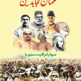 Hindustan Ki Jang e Azadi Ke Musalman Mujahideen
