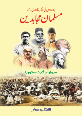 Hindustan Ki Jang e Azadi Ke Musalman Mujahideen, ہندوستان کی جنگِ آزادی کے مسلمان مجاہدین