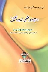 Ijtehad Aur Fiqhi Bahas Tehqeeq – اجتہاد اور فقہی بحث و تحقیق