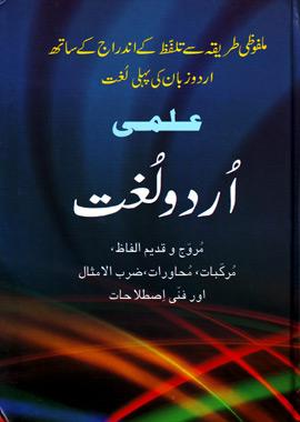 Ilmi Urdu Lughat, علمی اردو لغت