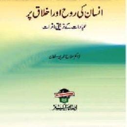 Insan Ki Rooh Aur Akhlaq Par Ibadat Ke Tarbiyati Asarat