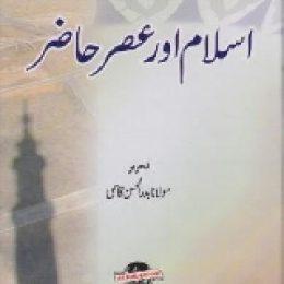 Islam Aur Asre Hazir