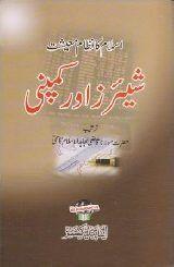 Islam Ka Nizame Maishat Shares Aur Company, اسلام کا نظام معیشت شیئرز اور کمپنی
