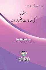 Ittehad Ki Hajat Wa Zaroorat – اجتہاد کی حاجت و ضرورت