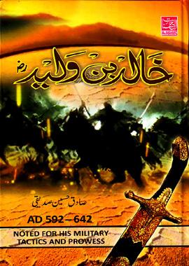 Khalid Bin Waleed, خالد بن ولید