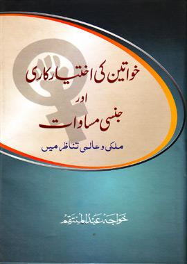 Khawateen Ki Ikhtiyar Kari Aur Jinsi Masawat, خواتین کی اختیار کاری اور جنسی مساوات