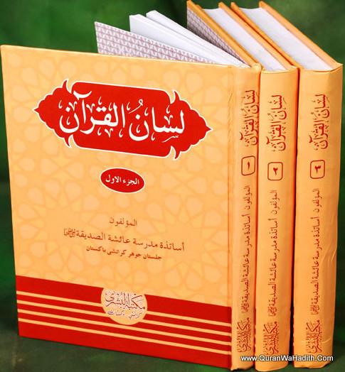 Lisaan ul Quran 3 Vols – لسان القرآن