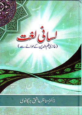 Lisani Lughat Ghazi ilmuddin Ke Hawale Se – لسانی لغت غازی علم الدین کے حوالے سے