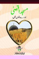 Masjid e Aqsa Humare Dilo Me