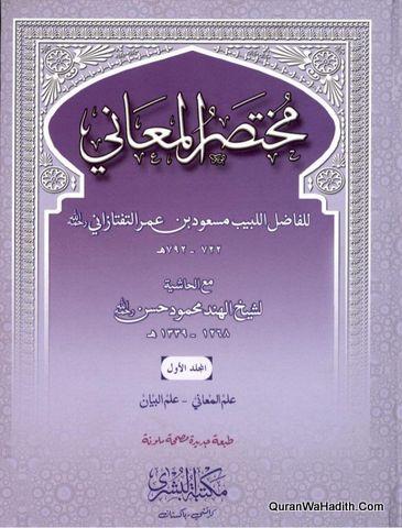 Mukhtasar Al Maani, 2 Vols, مختصر المعاني بتحشية شيخ الهند محمود حسن