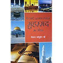 Paighambar e Islam Hazrat Muhammad Ka Jiwan