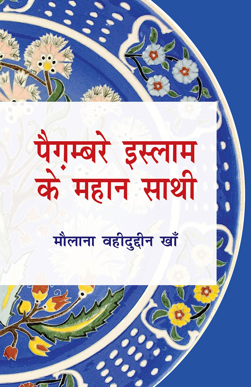 Pegambare Islam Ke Mahan Sathi – Hindi