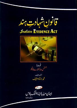 Qanoon Shahadat e Hind, قانونِ شہادت ہند