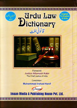 Urdu Law Dictionary, Qanooni Lughat, قانونی لغت