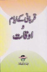 Qurbani Ke Ayyam Wa Awqat