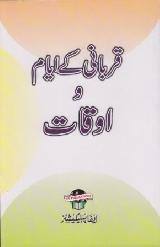 Qurbani Ke Ayyam Wa Awqat – قربانی کے ایام و اوقات