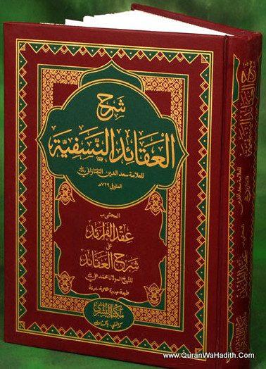 Sharh Al Aqaid Al Nasafiyyah