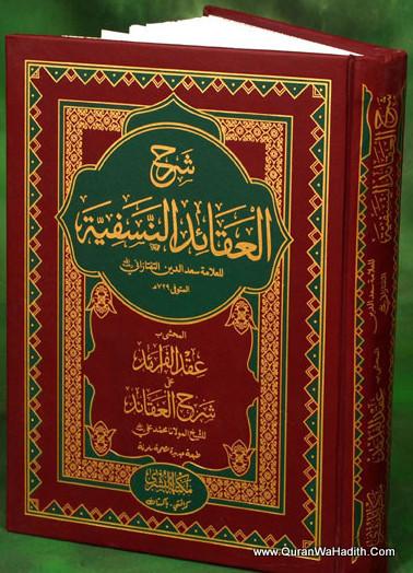 Sharh Al Aqaid Al Nasafiyyah – شرح العقائد النسفية سعيد مع الحاشية عقد الفرائد