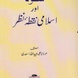 Sood Aur Islami Nuqta Nazar