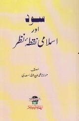 Sood Aur Islami Nuqta Nazar, سود اور اسلامی نقطہ نظر