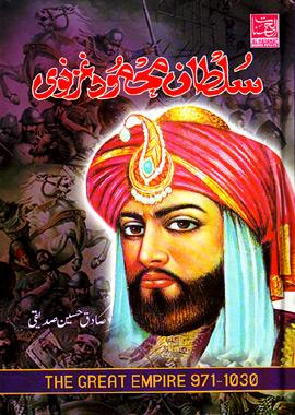 Sultan Mahmud Ghaznavi, سلطان محمود غزنوی