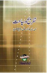Tafreeh Wa Siyasat Uske Jayaz Wasail Wa Sharai Zawabit